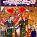 Historical Islamic Depictions of Muhammad - 12